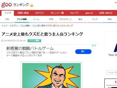 アニメ 史上 クズ 主人公 ランキングに関連した画像-02