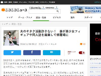 妻 夫 オタク 活動 フィギュア 同人誌 廃棄 修羅場に関連した画像-02