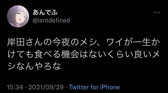 岸田総理 総理大臣 岸田文雄 晩ごはん お好み焼き 妻に関連した画像-02
