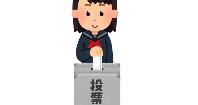 政党 演説 中学校 模擬選挙に関連した画像-01