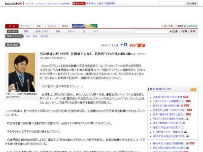 野々村竜太郎 ふなっしー 詐欺罪 逮捕に関連した画像-02