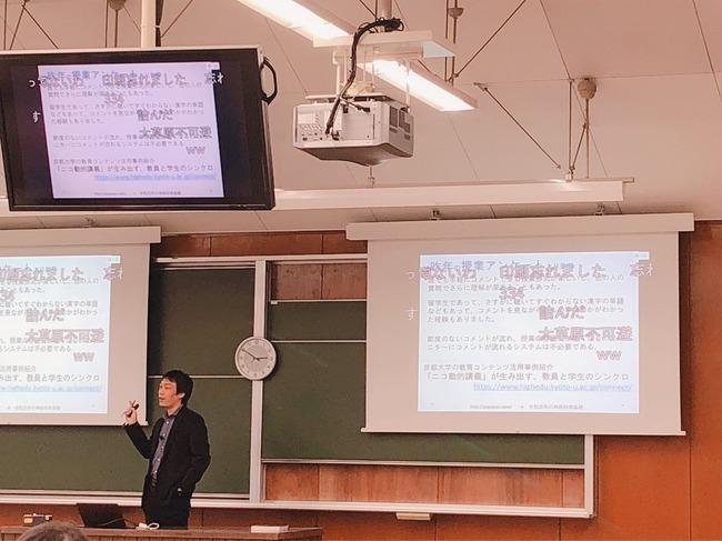 京大 講義 リアルタイム コメント ニコニコ動画に関連した画像-02