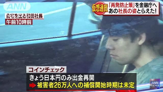 コインチェック 和田社長に関連した画像-04