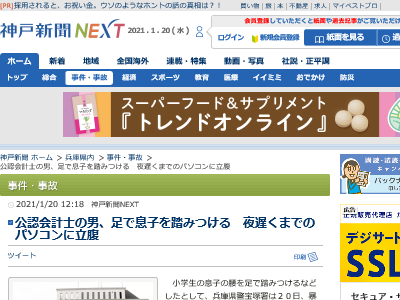 公認会計士 息子 暴力 躾 パソコン 兵庫県に関連した画像-02