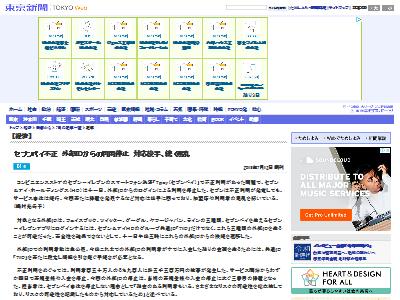 7pay セブンペイ 電子マネー 不正利用 外部ID オープンID 脆弱性に関連した画像-02