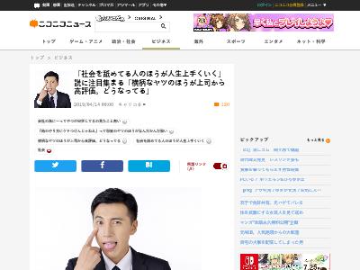 社会 人生 横柄 成功 2ちゃんねるに関連した画像-02