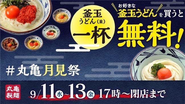 丸亀製麺 うどん 釜玉 無料に関連した画像-01