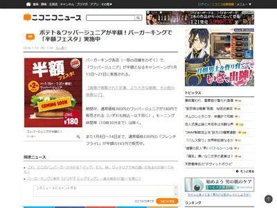 バーガーキング ワッパージュニア 半額 キャンペーン フレンチフライ ハンバーガー マクドナルドに関連した画像-02