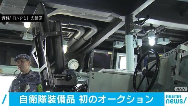 防衛省 オークション 河野太郎 自衛隊 待遇改善に関連した画像-01