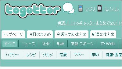 Togetter トギャッター ツイッター社 凍結 アカウント 新規まとめ 不具合に関連した画像-01