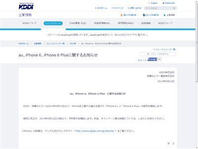 iPhone6 au ソフトバンク ドコモに関連した画像-03