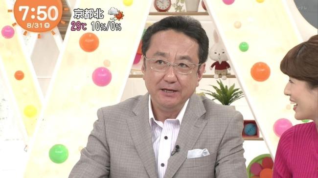 三宅アナ アニメ めざましテレビ オタクに関連した画像-01