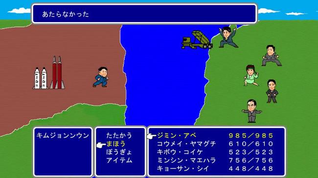 幸福実現党 幸福の科学 非公式クリエイターチー北朝鮮  動画 RPGに関連した画像-06