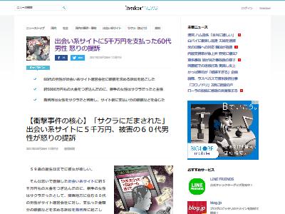 出会い系サイト 5000万円 60代提訴に関連した画像-02
