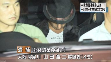 高槻 殺人事件 監禁に関連した画像-01