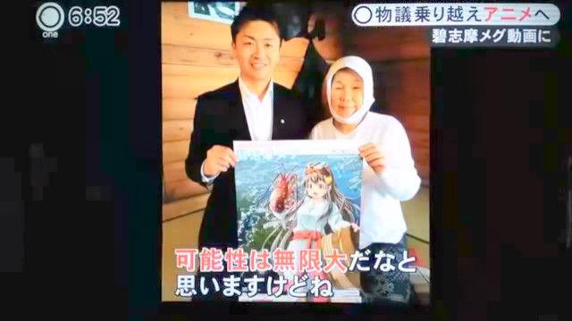 碧志摩メグ 三重県 萌えキャラ ご当地キャラ 公認取り消し 騒動 復権に関連した画像-30