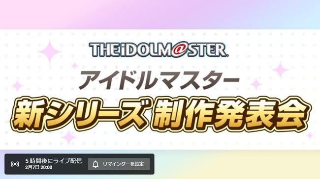 アイドルマスター アイマス 新シリーズに関連した画像-02