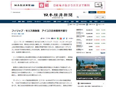 日本 アイコス 販売鈍化に関連した画像-02