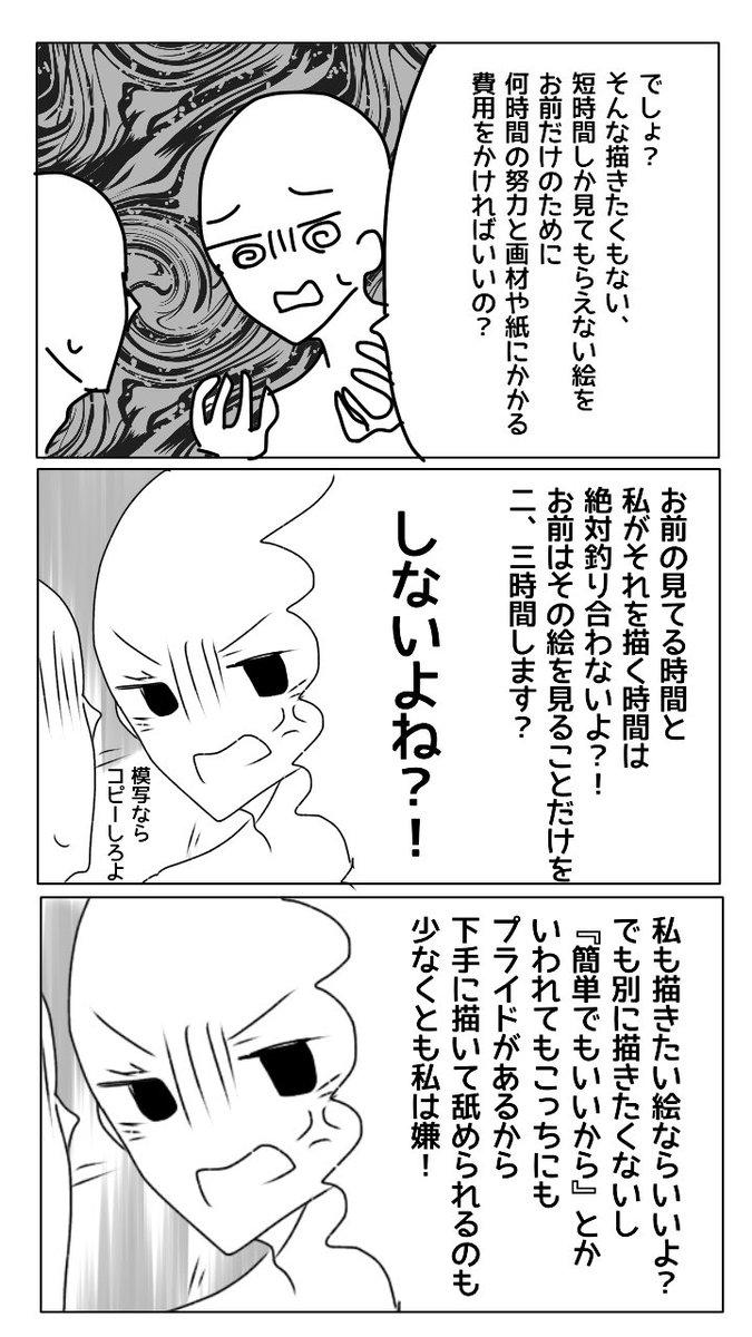 絵師 イラスト 頼み 心情に関連した画像-04