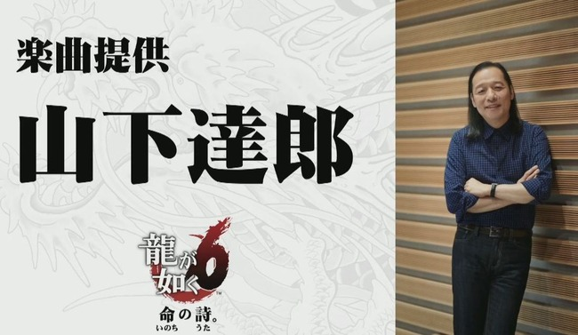 龍が如く6 楽曲提供 アーティスト 山下達郎 ハルト 澤村遥 主観モード スマホ に関連した画像-01