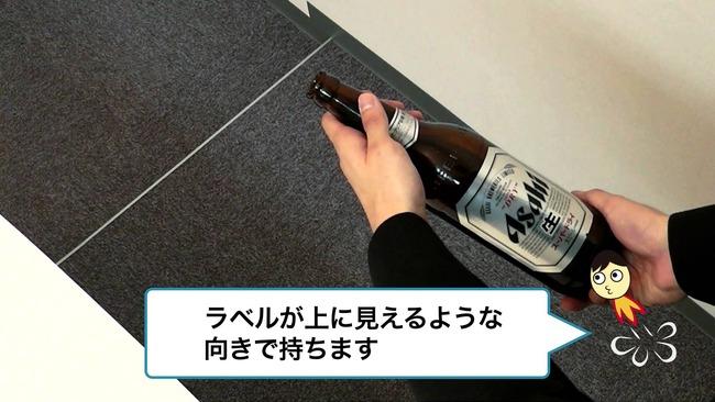 瓶ビールのラベルを上にして注げないゆとりやばすぎ←「くだらない」「ゴミみたいな拘り」と批判殺到