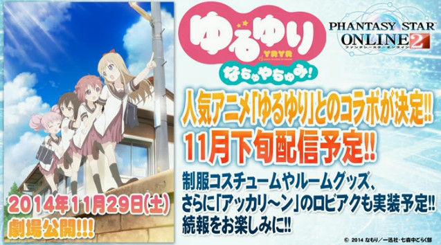 ファンタシースターオンライン2 ゆるゆり ヤマトに関連した画像-01