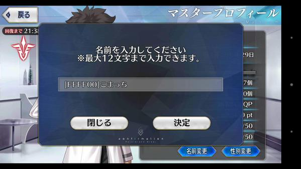 FateGO グランドオーダー 名前欄 文字色 改行 タグに関連した画像-02