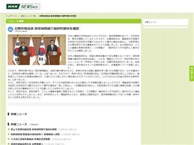 日韓外相会談 慰安婦 日本 韓国に関連した画像-02