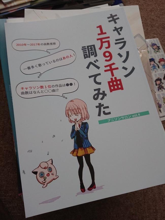 キャラソン キャラクターソング アニメ アイドルマスター アニソンに関連した画像-02