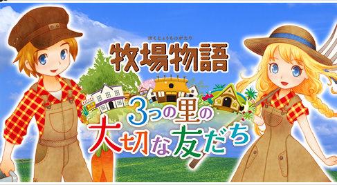 TSUTAYAランキング ランキング 牧場物語 マインクラフトに関連した画像-01