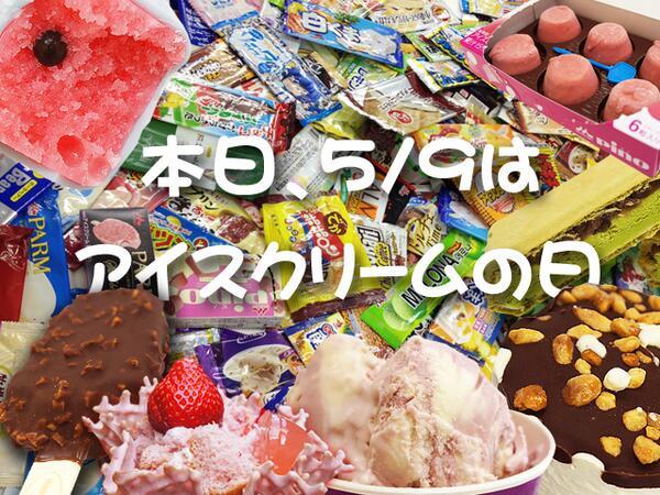 アイスクリームに関連した画像-01
