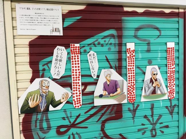 アカギ 日本赤十字社 コラボ 献血に関連した画像-05