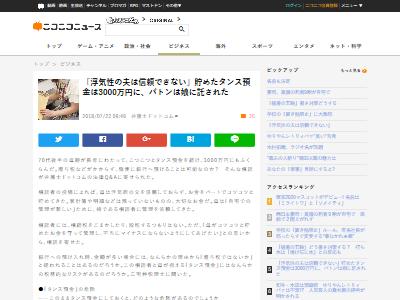 タンス貯金3000万円に関連した画像-02