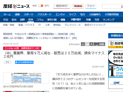 ゲームセンター ゲーセン 消費税 10%に関連した画像-02