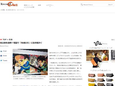 鬼滅の刃 旭日旗 ピアス 韓国 週刊少年ジャンプに関連した画像-02