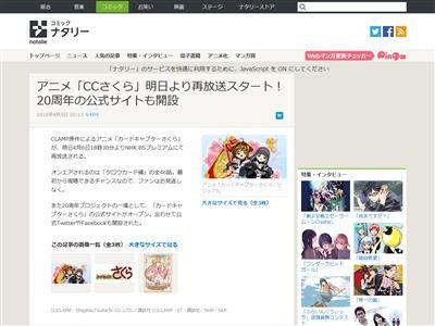NHK BSプレミアム クロウカード編 CCさくら カードキャプターさくら 再放送 丹下桜に関連した画像-02