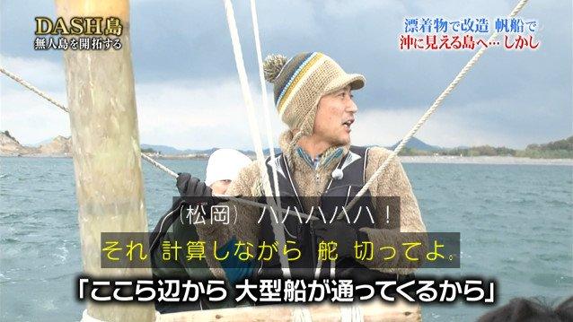鉄腕ダッシュ 山口達也 TOKIOに関連した画像-07