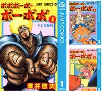 ボボボーボ・ボーボボ ボーボボ キャラクター 人気投票 結果発表 に関連した画像-07