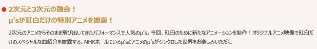 ラブライブ! 紅白 紅白歌合戦 μ's スペシャルアニメに関連した画像-04