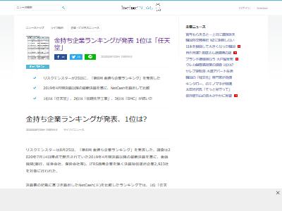 日本金持ち企業ランキングに関連した画像-02