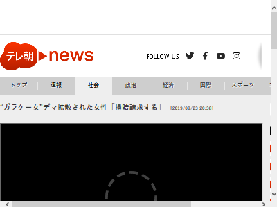 常磐道あおり運転 ガラケー女 デマ 女性 損害賠償に関連した画像-02