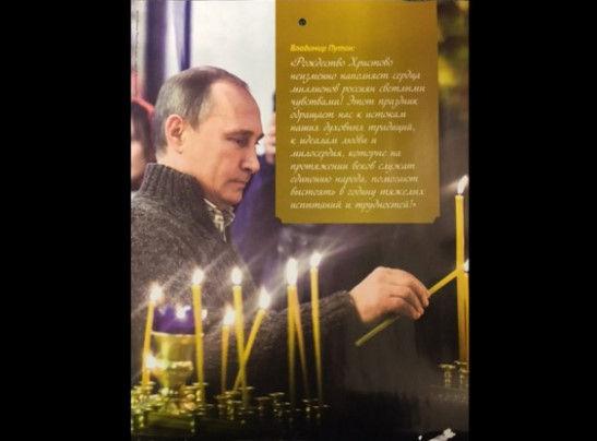プーチン カレンダー 2016 ロシアに関連した画像-04