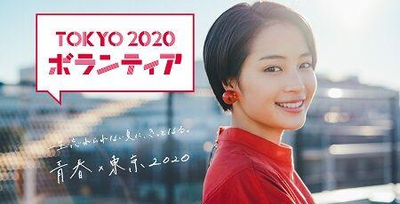 東京オリンピック ボランティア 辞退 東京都 連絡に関連した画像-01