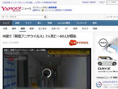新型ブニヤウイルス 中国 ウイルス マダニ 死亡 感染に関連した画像-02