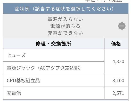 3DS 故障 電源 修理 任天堂 神対応に関連した画像-05