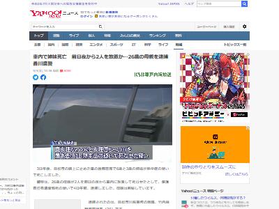 車内 放置 香川県 熱中症 母親 逮捕に関連した画像-02