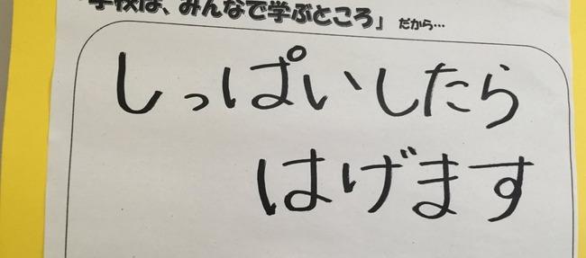 小学校 廊下 習字 呪い 失敗に関連した画像-02
