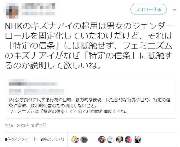 キズナアイ フェミニスト NHK 炎上 規約違反 性的に関連した画像-10