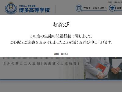 博多 暴行 教師 SNS 謝罪に関連した画像-02