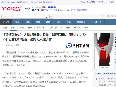 強盗 訓練 福岡 郵便局に関連した画像-02